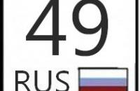 Цифровые коды регионов России - Avto-Russia ru