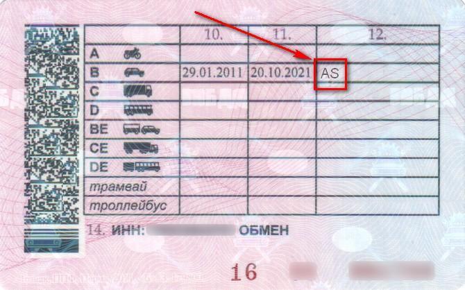 что означает в водительском удостоверении нового образца as