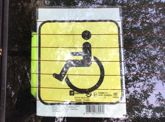 как выглядит новый знак Инвалид