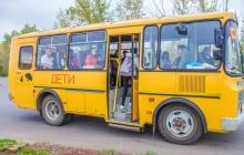 требования к автобусам для перевозки детей