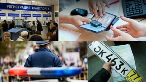 """Последние новости о ФЗ """"О государственной регистрации транспортных средств"""""""