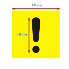 Какие должны быть размеры восклицательного знака и его фона?