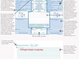 Правильно оформляем европротокол по пунктам: схема ДТП, что писать каждому из участников ДТП в каких полях?