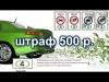 Embedded thumbnail for Новые требования к экологическим нормам и классам автомобилей