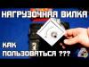 Embedded thumbnail for Проверка аккумулятора нагрузочной вилкой показания, инструкция