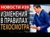 Embedded thumbnail for Всё о техосмотре: порядок прохождения, требования, стоимость, штрафы