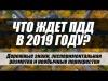 Embedded thumbnail for Изменения в ПДД с 1 января 2019 года