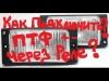 Embedded thumbnail for Как установить противотуманные фары: схема подключения