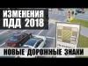 Embedded thumbnail for Новые дорожные знаки и их значение