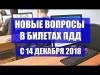 Embedded thumbnail for Новые экзаменационные билеты ПДД 2019